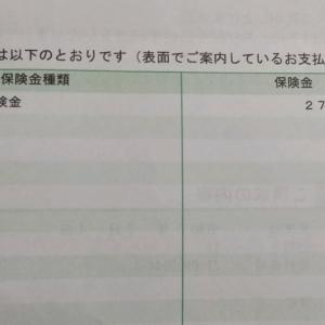 無事に振り込まれて安心した2万7千円