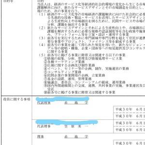 一般社団法人 サービスデザイン推進協議会の登記をみてみた