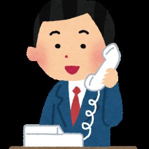 2019年創業特例で持続化給付金事務局に電話してみました!!
