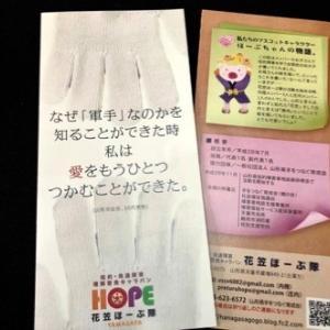 花笠ほーぷ隊通信 庄内藩 番外編
