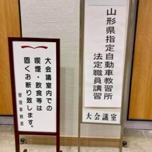 令和2年9月29日 山形県指定自動車教習所協会様 副管理者研修