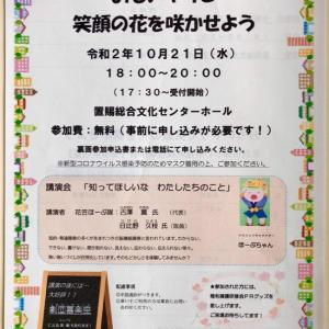 【告知】令和2年10月21日 米沢市主催 権利養護研修会