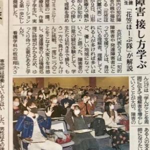 テレビ沙汰 令和2年11月9日 山形県立保健医療大学の1年生向け講義