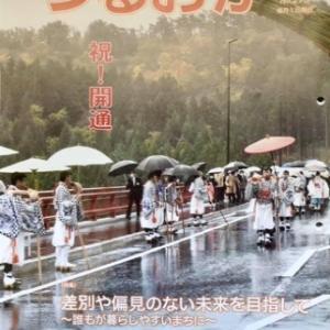 鶴岡市広報つるおか(再投稿)&鶴岡市社会福祉協議会おたがいさま