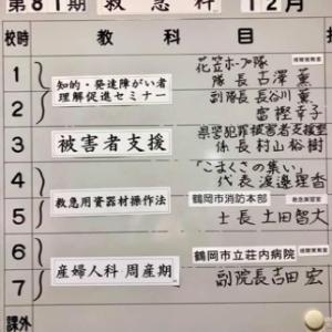 令和2年12月8日 山形県消防学校様 救急科研修