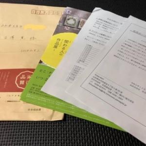 感想 令和2年10月21日 米沢市主催 権利擁護研修会
