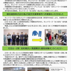 """障がい者雇用支援企業ネットワーク""""みつばち""""様 会報紹介"""