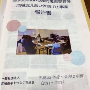 宮城県手をつなぐ育成会様 震災対応事業の報告書