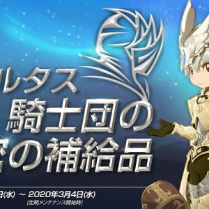 ◆2020.03.02 ヴァルタス騎士団の秘密の補給品イベント バイウム指&ザケン耳が!!