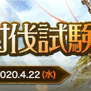◆イベント「アデン討伐試験」開催のお知らせ