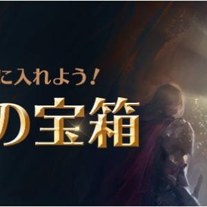 ◆L2コインショップ「ドラゴンの宝箱」追加のお知らせ