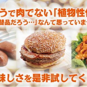 フードテック革命 !「植物性代替肉」が日本でも購入可能に !