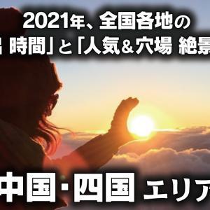 2021年元日、中国四国エリア「日の出時間」とおすすめ絶景スポット!
