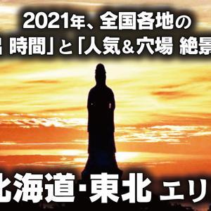 2021年元日、北海道東北エリア「日の出時間」とおすすめ絶景スポット!