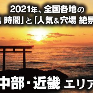 2021年元日、中部近畿エリア「日の出時間」とおすすめ絶景スポット!