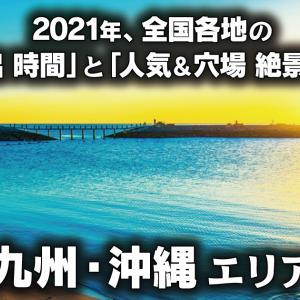 2021年元日、九州沖縄エリア「日の出時間」とおすすめ絶景スポット!