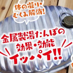金属製湯たんぽが見直される「効果・効能」と便利な「使い方・活用法」!
