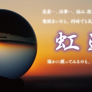 電話占い「虹運」初回限定無料鑑定 !お金・恋愛・仕事、何でもお悩み解決!