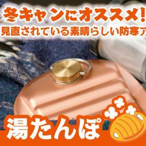冬キャンプの必需品、冷え込む夜には「湯たんぽ」がオススメ !