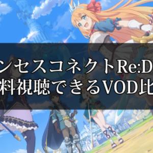 アニメ「プリンセスコネクトRe:Dive(プリコネR)」を無料視聴できるVOD(動画配信サービス)比較