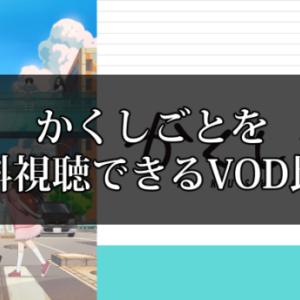アニメ「かくしごと」を無料視聴できるVOD(動画配信サービス)比較