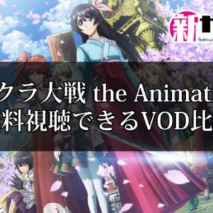 新サクラ大戦 the Animationを無料視聴できるVOD(動画配信サービス)比較