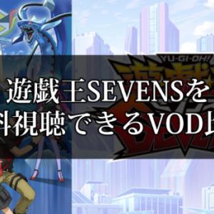遊戯王SEVENS(セブンス)を無料視聴できるVOD(動画配信サービス)比較