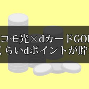 ドコモ光×dカードGOLDでどれくらいdポイントが貯まる?
