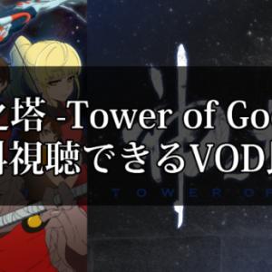 神之塔 -Tower of God-を無料視聴できるVOD比較