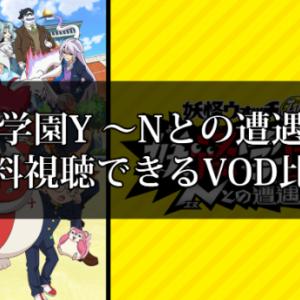 妖怪ウォッチJam「妖怪学園Y ~Nとの遭遇~」を無料視聴できるVOD(動画)比較