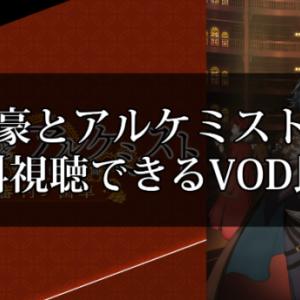 【アニメ】文豪とアルケミスト ~審判ノ歯車~を無料視聴できるVOD(動画)比較