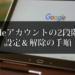 Googleアカウントの2段階認証を設定・解除する方法【アプリでログインできる】