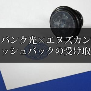 【いつ貰える?】ソフトバンク光×エヌズカンパニーのキャッシュバックの受け取り方(メール登録なし)
