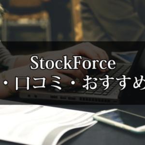StockForce(ストックフォース)の評判・口コミ【事務所に応募すべき人も分かる】