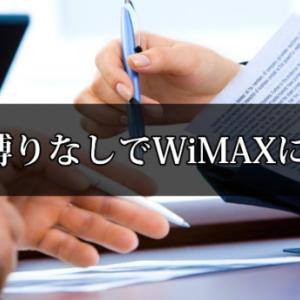 2年/3年縛りなしでWiMAXに契約する方法