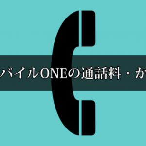 OCNモバイルONEの通話料と3種類のかけ放題が丸わかり