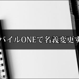 OCNモバイルONEで名義変更する方法【改称・譲渡・承継】