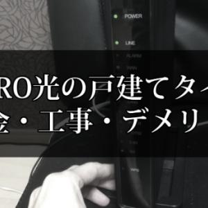 【3年以上契約】NURO光を戸建てで使ってみた正直な感想