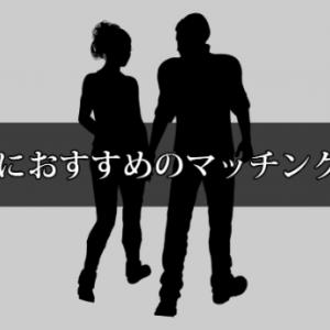 【不倫はやめとけ】既婚者でも登録できるおすすめマッチングアプリ(出会い系)