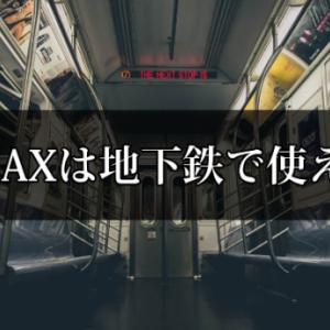 WiMAXは地下鉄で使える?【繋がらないときの対処法あり】