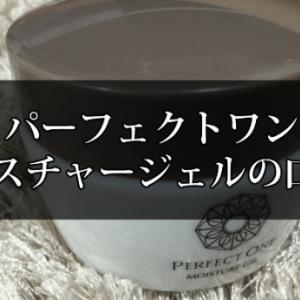 【体験あり】パーフェクトワン モイスチャージェルの評判・口コミとは?