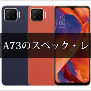 OPPO A73をレビュー【デメリット・評判から分かるおすすめな人】