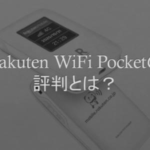 Rakuten WiFi Pocketの評判とは?速度やデメリットも詳しくレビュー