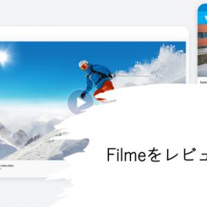 【動画編集ソフト】Filme(フィルミ)を使い方から特徴まで徹底レビュー