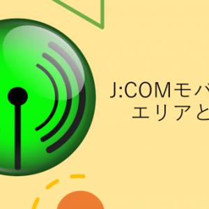 J:COMモバイルの提供エリア・回線・電波の繋がりやすさを詳しく解説