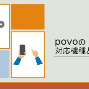 povo(ポヴォ)の対応機種とは?注意点から非対応だったときの対処法まで丸わかり