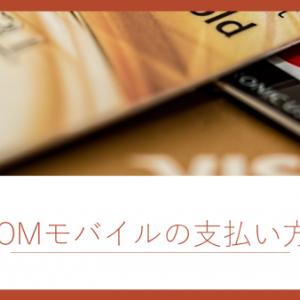 J:COMモバイルの支払い方法【口座振替やデビットカードは使えるの?】