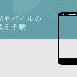 【電話番号そのまま】J:COMモバイルにMNP転入で乗り換える方法