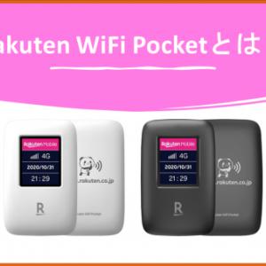 Rakuten WiFi Pocketの評判とは?速度やデメリットを完全評価