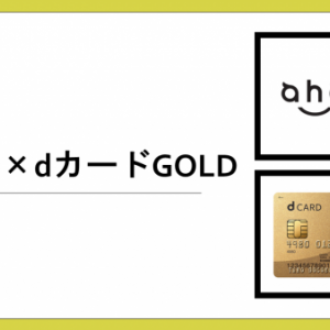 ahamo(アハモ)でdカードGOLDを使うメリットと注意点【ポイント還元や補償の特典あり】
